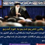 محورهای مهم بیانات رهبر انقلاب در مراسم تنفیذ حکم ریاست جمهوری