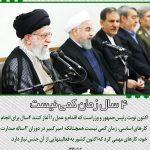 محورهای مهم بیانات رهبر انقلاب در دیدار هیئت دولت