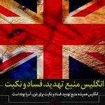 «انگلیس» منبع تهدید، فساد و نکبت