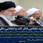 محورهای مهم بیانات رهبر انقلاب در دیدار رئیس و اعضای مجمع تشخیص مصلحت نظام