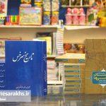 نمایشگاه نوشت افزارهای ایرانی اسلامی در سرخس (۱۲)
