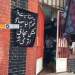 عکس/ اتوی صلواتی لباس عزادان امام حسین