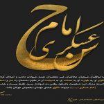 امام عسکری(ع)؛ الگوی عالی در برابر چشم جوانان