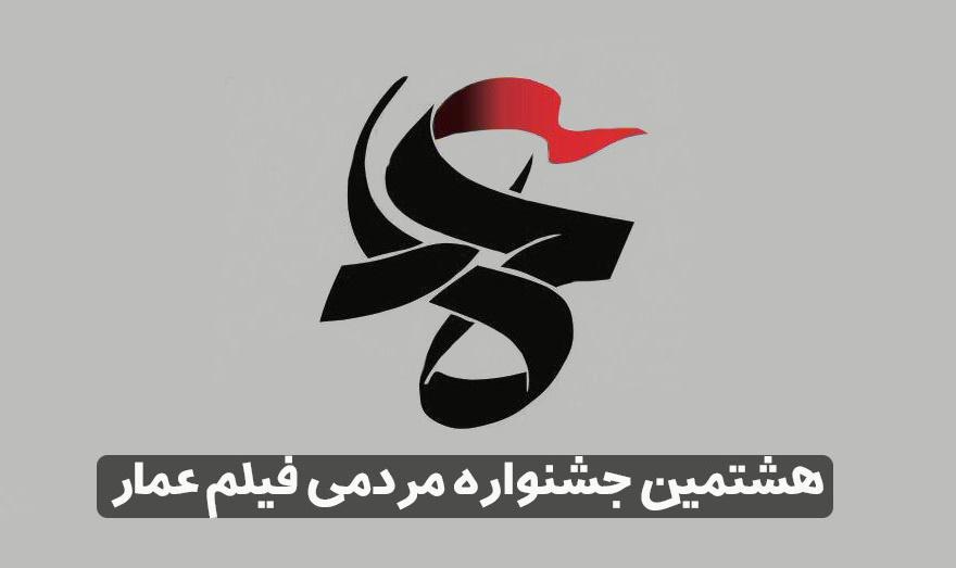 برگزاری هشتمین جشنواره مردمی فیلم عمار در سرخس