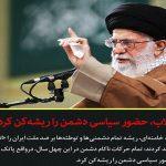 محورهای مهم بیانات رهبر انقلاب در دیدار مردم قم