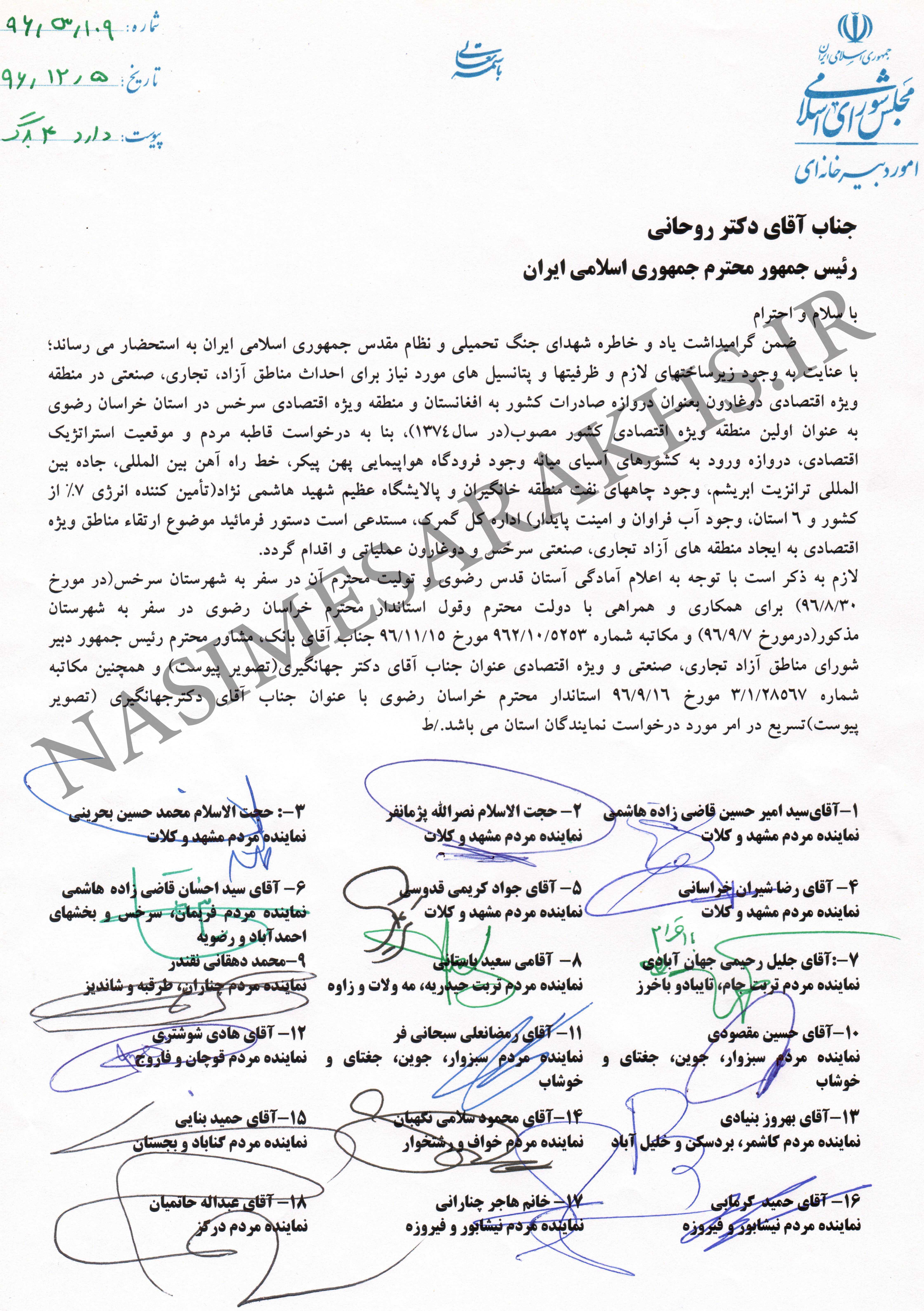 نامه ۱۸ نماینده مجلس به رئیس جمهور برای تبدیل منطقه ویژه اقتصادی سرخس به منطقه آزاد تجاری، صنعتی+ سند