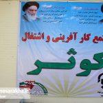 گرامیداشت اولین روز از دهه مبارک فجر در سرخس (۱۲)