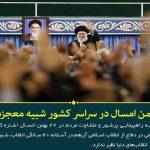 محورهای مهم بیانات رهبر انقلاب در دیدار مردم آذربایجان شرقی