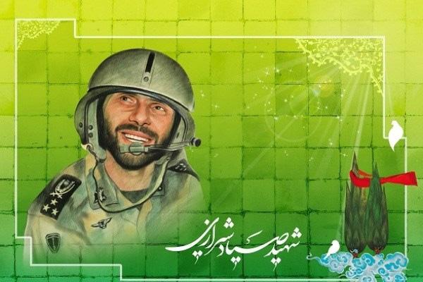 عارف مسلح؛ پاسداشت سالگرد شهید صیاد شیرازی + فیلم
