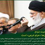محورهای مهم بیانات رهبر انقلاب در دیدار جمعی از مسئولان نظام