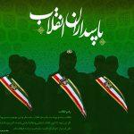 پوستر؛ پاسداران انقلاب