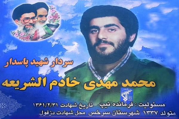 سردار شهید خادم الشریعه؛ «مصعب پیامبر» در دفاع مقدس/ فاتح تنگه چزابه را بیشتر بشناسیم + تصاویر