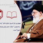 «وحدت و یکپارچگی»، مهمترین نیاز امروز دنیای اسلام