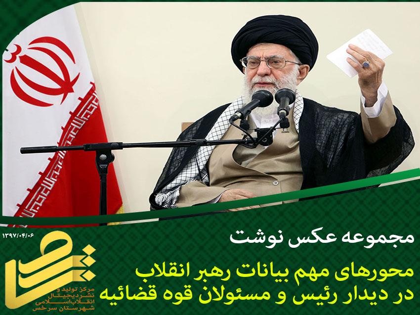 محورهای مهم بیانات رهبر انقلاب در دیدار رئیس و مسئولان قوه قضاییه
