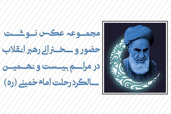 محورهای مهم بیانات رهبر انقلاب در مراسم سالگرد ارتحال حضرت امام (ره)
