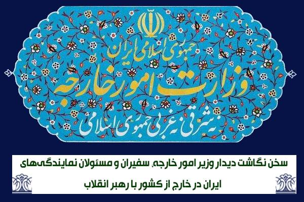 اهم بیانات رهبر انقلاب در دیدار سفیران، کارداران و مسئولان وزارت امور خارجه