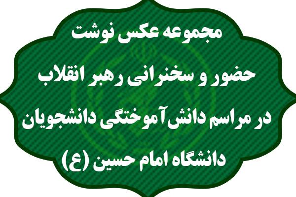 اهم بیانات رهبر انقلاب در مراسم دانشآموختگی دانشگاه امام حسین (ع)