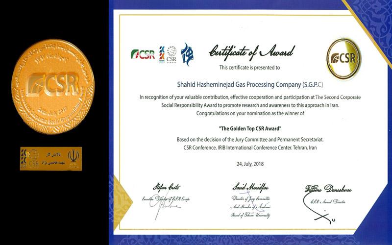 عالیترین جایزه رتبه مسئولیت اجتماعی به پالایشگاه سرخس رسید