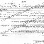 واگذاری دی کلینیک نفت و گاز سرخس به وزارت بهداشت و درمان+ سند