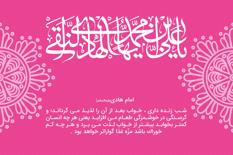 پوستر/ ولادت امام هادی (ع)