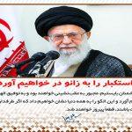 محورهای مهم بیانات رهبر انقلاب در دیدار اعضای مجلس خبرگان
