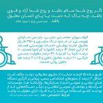 عکس نوشته؛ سهمیه ۳ درصدی استخدام معلولان در دستگاههای دولتی