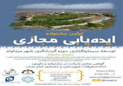 نخستین «جشنواره ایده یابی مجازی» در سرخس برگزار می شود