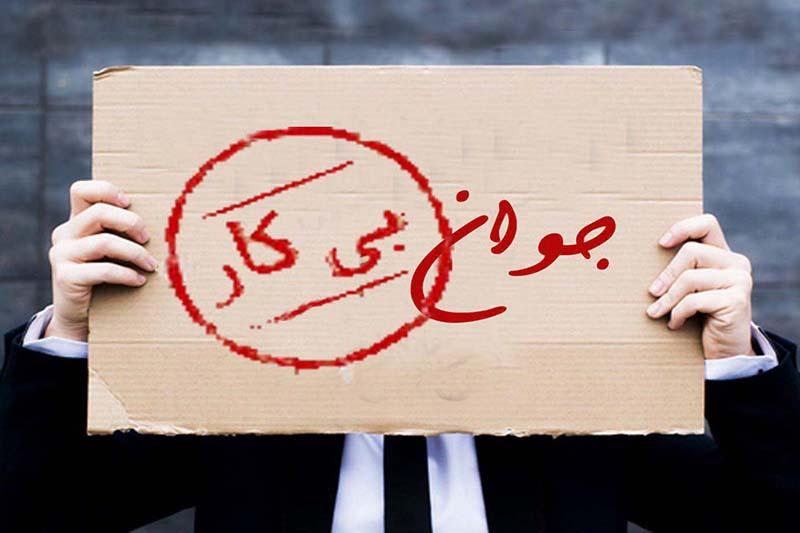 سرخس، «رتبه اول بیکاری» استان خراسان رضوی