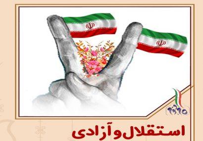 پوستر؛ «استقلال و آزادی»، ارزش های اسلامی