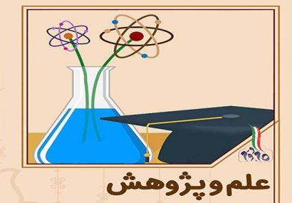پوستر؛ علم و پژوهش