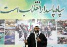 سپاه در قلب و جان مردم ما است/ هر کس سپاه را تهدید کند با ملت ایران طرف است