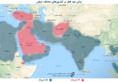 اینفوگرافی؛ زمان عید فطر در مناطق مختلف جهان