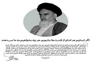 چراغ راه انقلاب اسلامی
