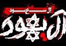 پیمان شوم تاریخی آل سعود و آل یهود یا معامله ای که یک قرن به طول انجامید