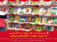 نوشت افزار ایرانی بخریم
