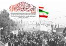 طرح؛ «ایران و العراق لا یمکن الفراق»