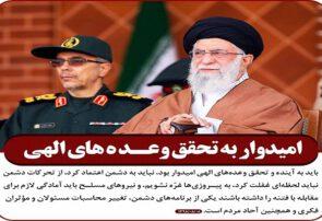محورهای مهم بیانات رهبر انقلاب در مراسم دانشآموختگی دانشگاههای ارتش
