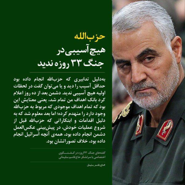 گفتههای جنگ ۳۳ روزه در گفتگوی اختصاصی با سرلشکر حاج قاسم سلیمانی