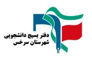 بیانیه دفتر بسیج دانشجویی سرخس در آستانه ۱۳ آبان: الگوی انقلاب اسلامی ایران تنها راه رهایی از چنگال استکبار جهانی است