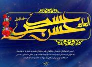 پوستر/ ولادت امام حسن عسکری (ع)
