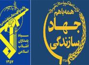 ماجرای ذبح «جهاد» در سال ۷۹ به دست لیبرالها/ ضرورت «جهاد سازندگی» در جنگ اقتصادی امروز