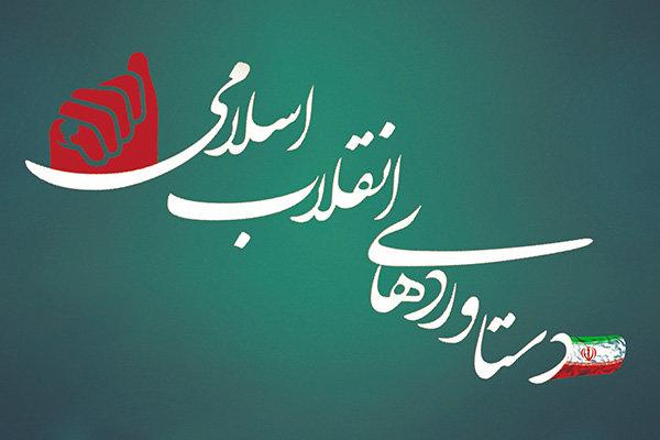 ۴۱ سال آبادانی در نقطه صفر مرزی/ «انقلاب خدمتی» که بعد از انقلاب اسلامی در سرخس شکل گرفت