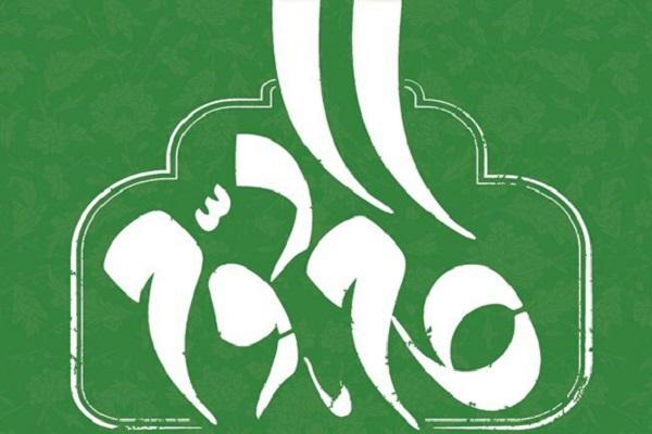 نماهنگ؛ «گام دوم»