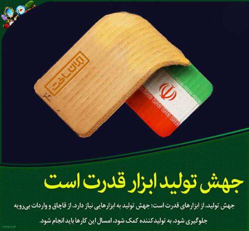 اطلاع نگاشت؛ محورهای مهم بیانات نوروزی رهبر انقلاب