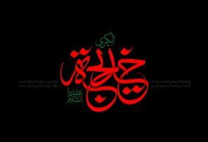 نماهنگ؛ «بهترین همدم»