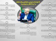 اینفوگرافی؛ ۱۶ وعده رئیس مجلس یازدهم را به خاطر بسپارید