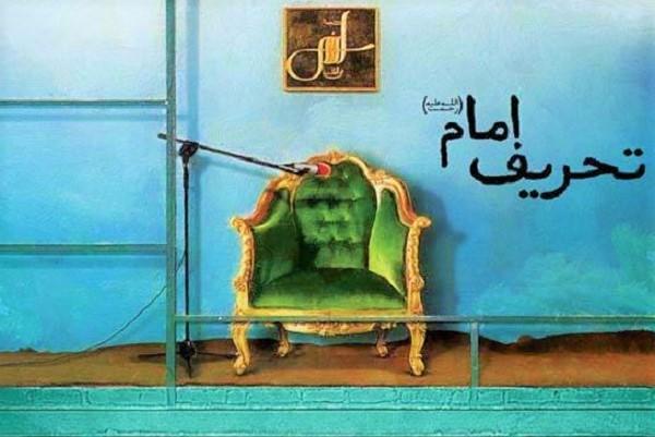 مهمترین دلیل تحریف امام تحریف در اهداف، آرمانها و جهتگیری انقلاب است/ انقلابیهای پشیمان به دنبال پنهان کردن جنبه انقلابی امام در سیاست خارجی هستند