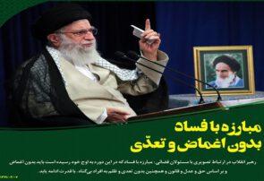 اهم بیانات رهبر انقلاب در ارتباط تصویری با مسئولان قضایی