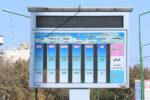 ایستگاه سنجش آلاینده سرخس در سال جاری به بهرهبرداری میرسد
