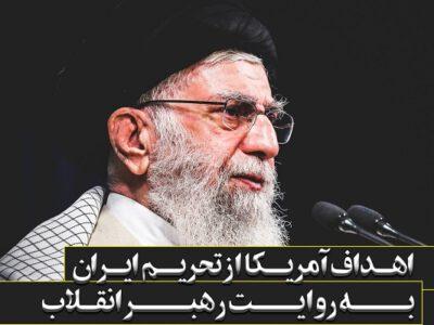 اهداف آمریکا از تحریم ایران به روایت رهبر انقلاب